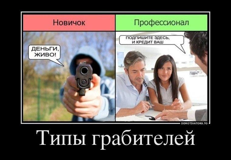 Демотиваторы про банковских работников